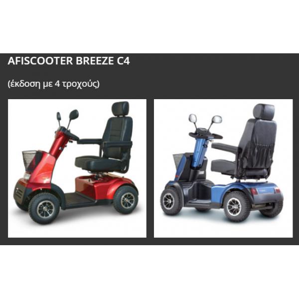 Ενισχυμένο ηλεκτροκίνητο αμαξίδιο AFISCOOTER BREEZE C3 / C4