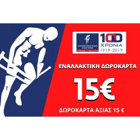ΕΝΑΛΛΑΚΤΙΚΗ ΔΩΡΟΚΑΡΤΑ ΑΞΙΑΣ 15€