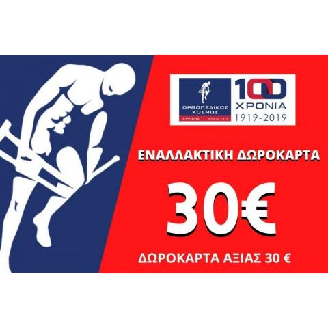 ΕΝΑΛΛΑΚΤΙΚΗ ΔΩΡΟΚΑΡΤΑ ΑΞΙΑΣ 30€