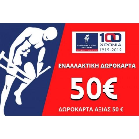 ΕΝΑΛΛΑΚΤΙΚΗ ΔΩΡΟΚΑΡΤΑ ΑΞΙΑΣ 50€
