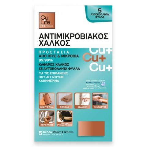 Αντιμικροβιακός χαλκός σε φύλλα 5 τμχ. (95mm x 170mm)