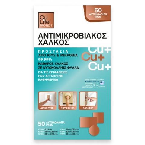 Αντιμικροβιακός χαλκός σε pads (50 τμχ.)