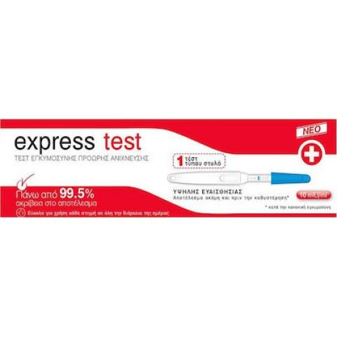 Τest Εγκυμοσύνης Express